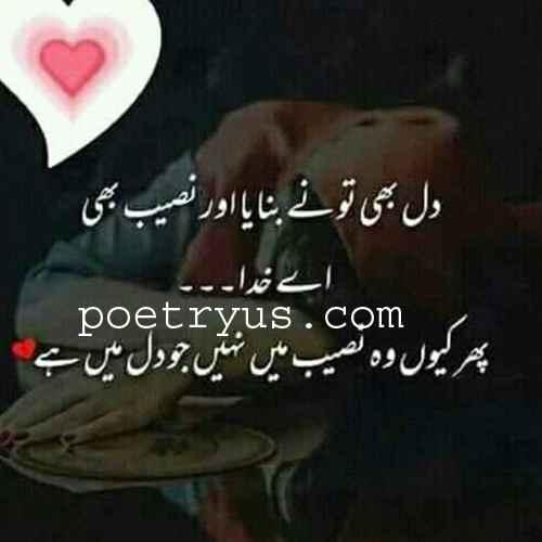 dil torna poetry in urdu