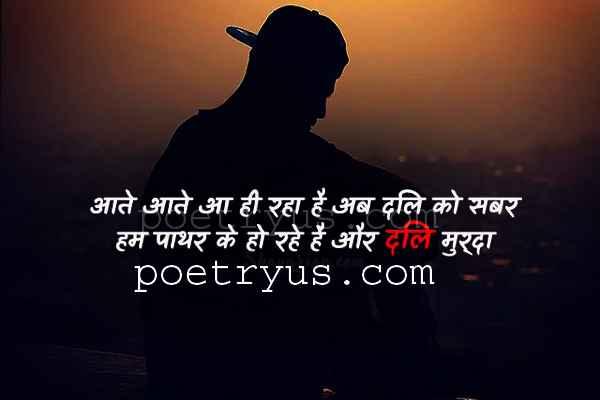 dil tutna quotes in urdu