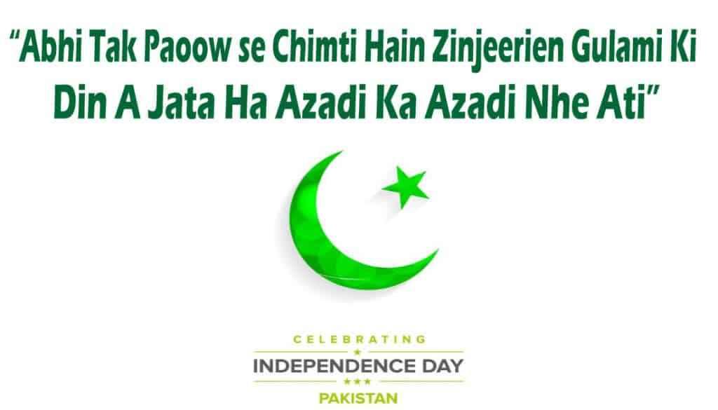 fourteen august poetry in urdu
