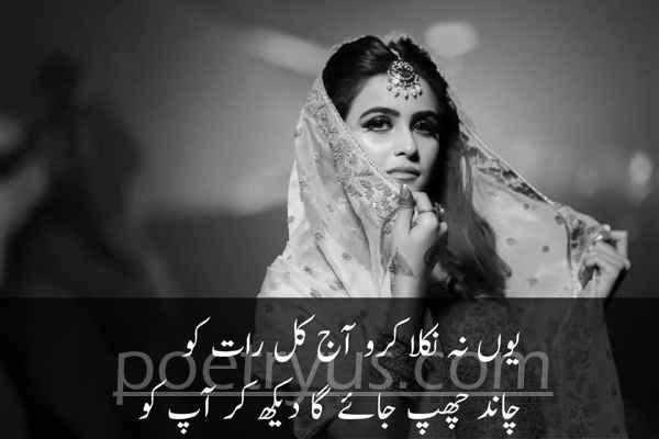 husn ki tareef shayari 2 lines in hindi