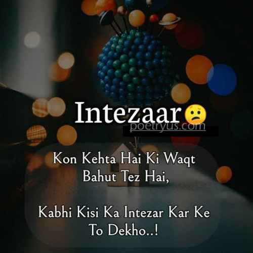 intezaar quotes in hindi