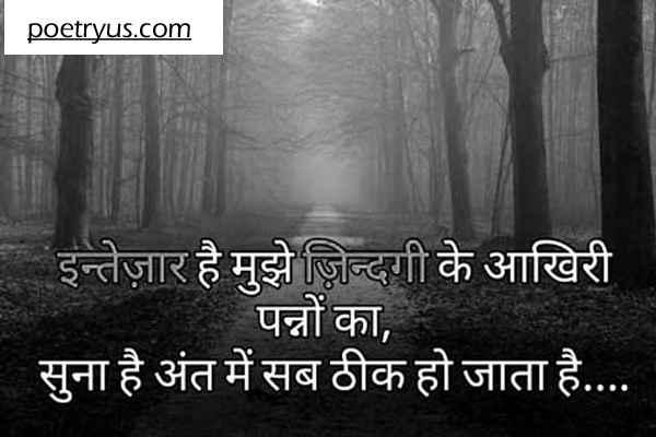 intezaar shayari hindi