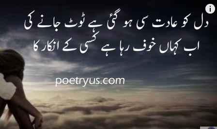 judai shayari in urdu 2 lines
