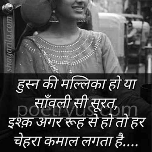 husn ki tareef shayari in hindi