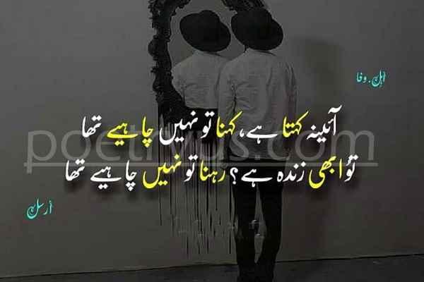 mirror shayari urdu