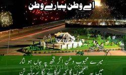 poetry about pakistan flag in urdu