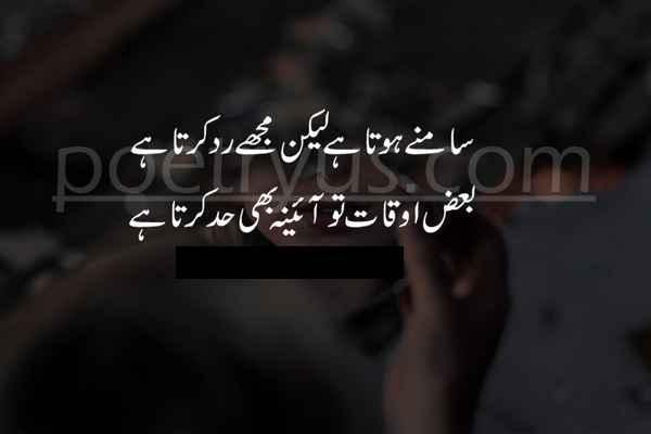 sheesha poetry in urdu