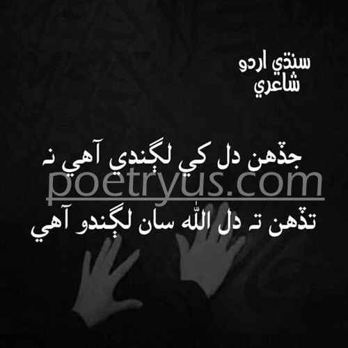 sindhi poetry shaikh ayaz