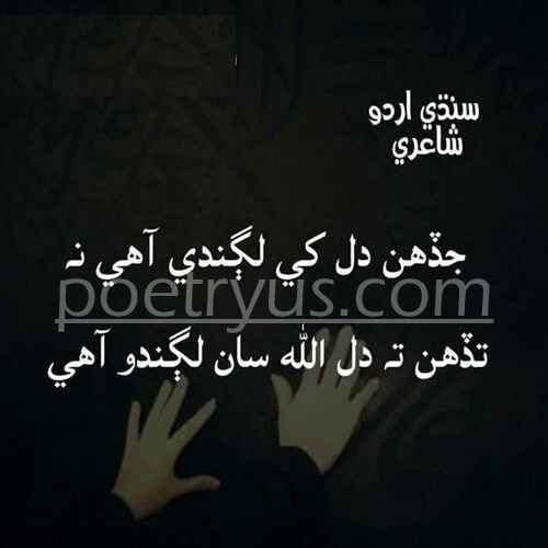 sindhi poetry ustad bukhari