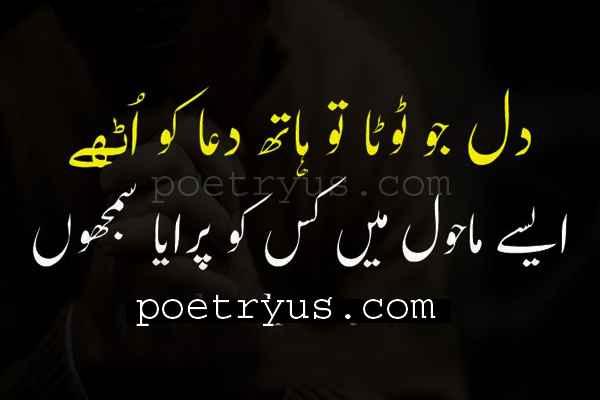 toota dil shayari in urdu