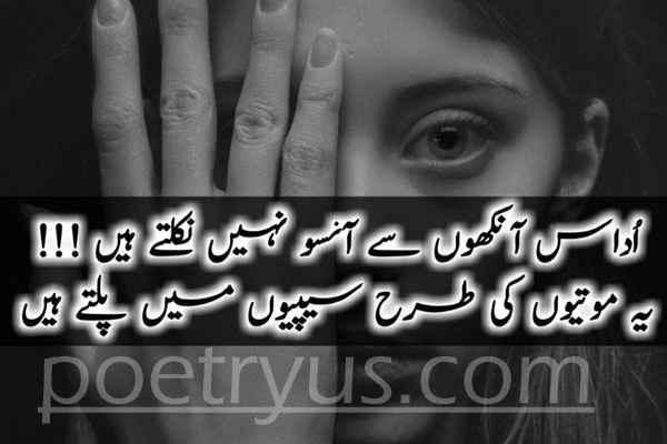 udas dil quotes in urdu