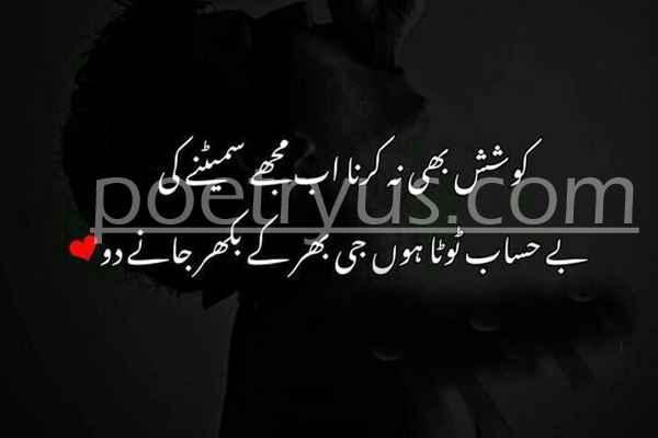 udas quotes in urdu