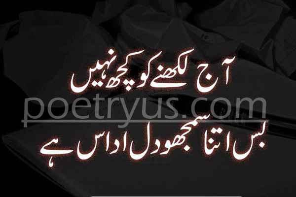 dil udas poetry in urdu