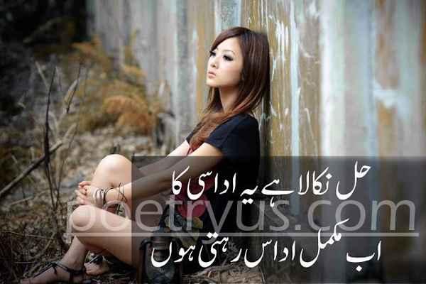 udas poetry in urdu 2 lines