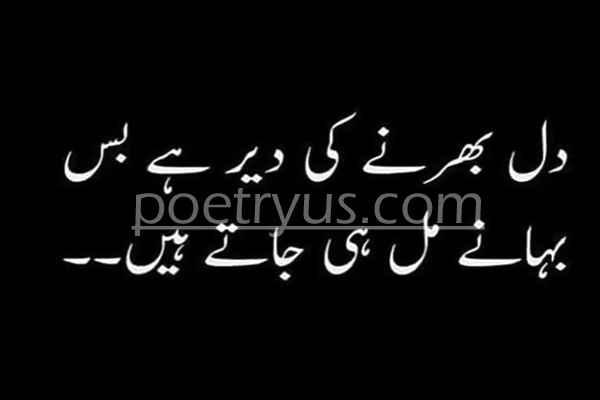 udasi shayari in urdu