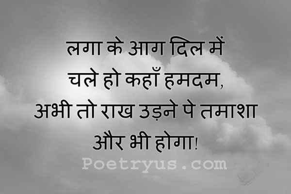 Aag lagane wali Shayari in Hindi