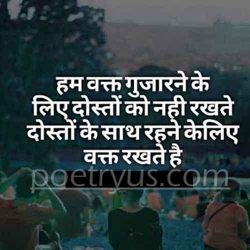 friends shayari in hindi images download