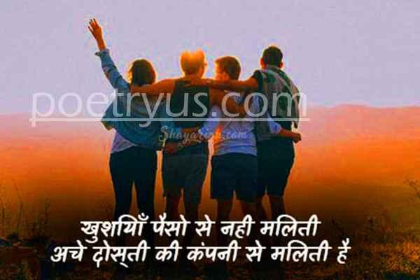 friends shayari in hindi download