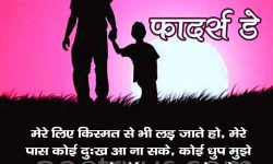 Image of Two line shayari for father in Urdu