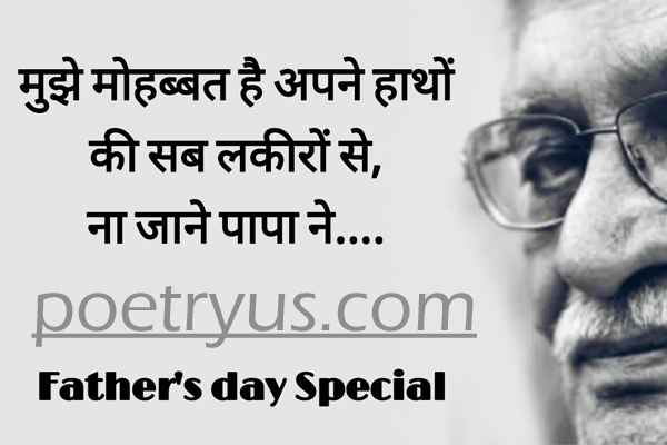 Two line shayari for father in Urdu