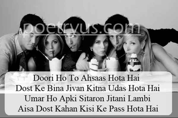 friends shayari in hindi video download