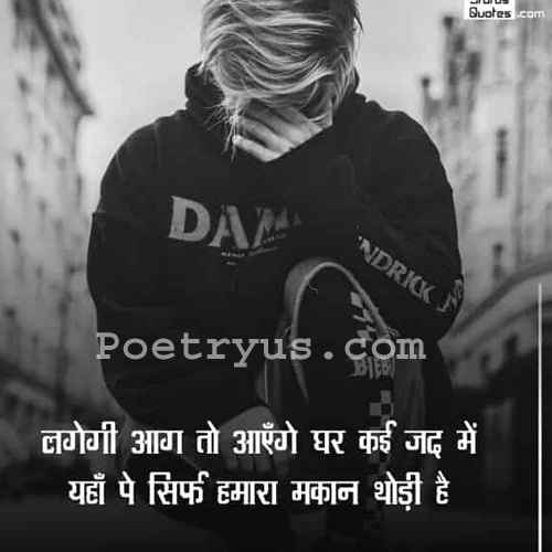 aag lagane wale quotes in english