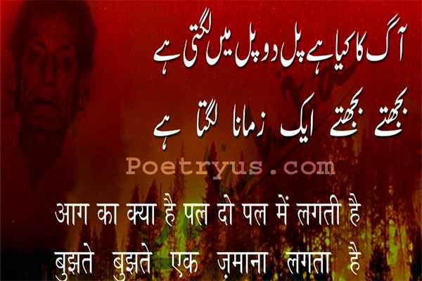aag lagane wali shayari in urdu