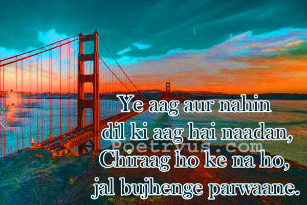 aag poetry in hindi