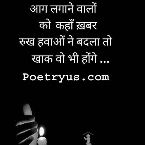 aag poetry in urdu