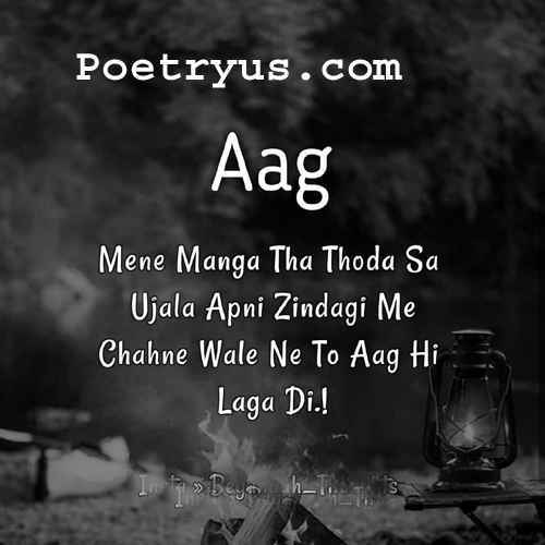 aag poetry sms