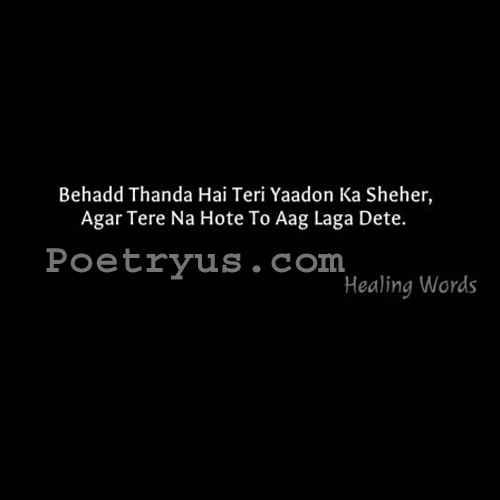 aag quotes in urdu