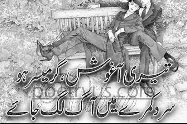 aagosh romantic shayari