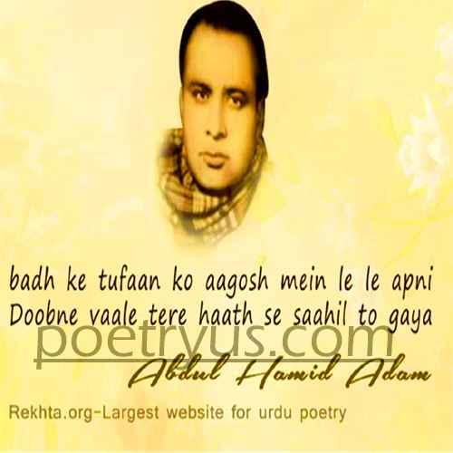 aagosh shayari in urdu
