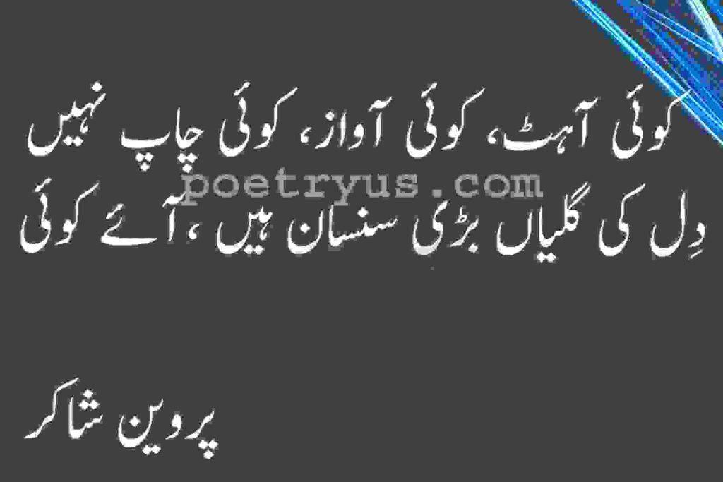aahat shayari in urdu