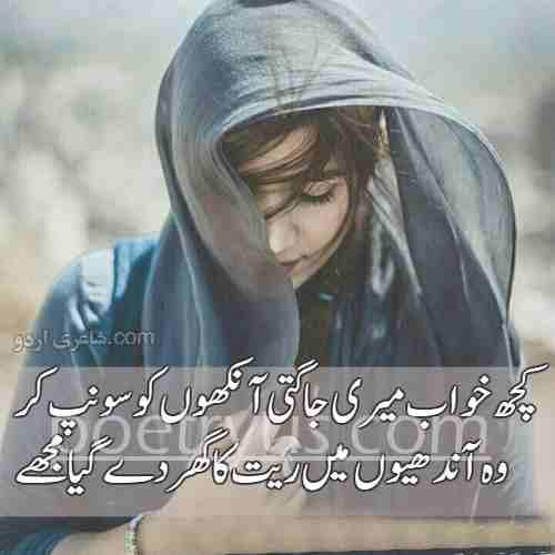 aandhi aur toofan shayari