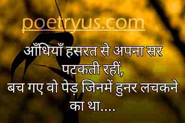 aandhi shayari in hindi