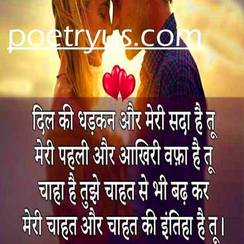 aashiqui poetry