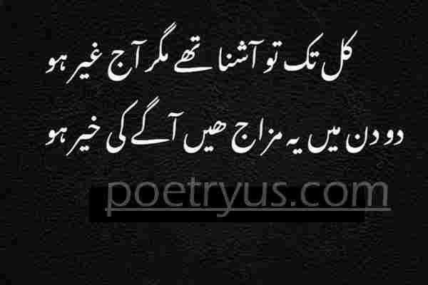 aashna words shayari