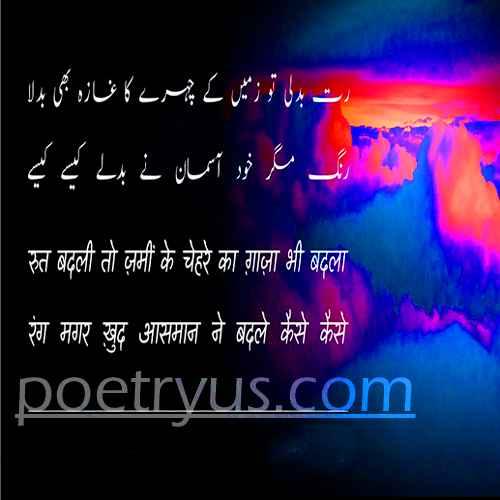 aasman shayari in hindi