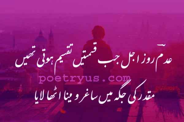 adam poetry in urdu 2 lines