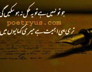 adhuri khwahish shayari