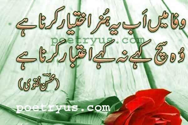 aitbaar nahi karna poetry