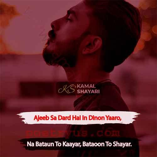 ajeeb shayari in hindi