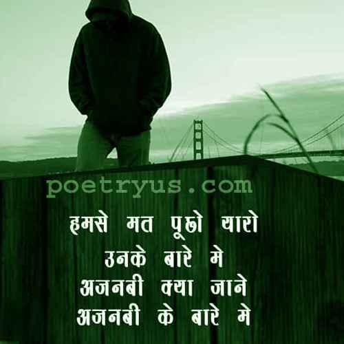 ajnabi log poetry