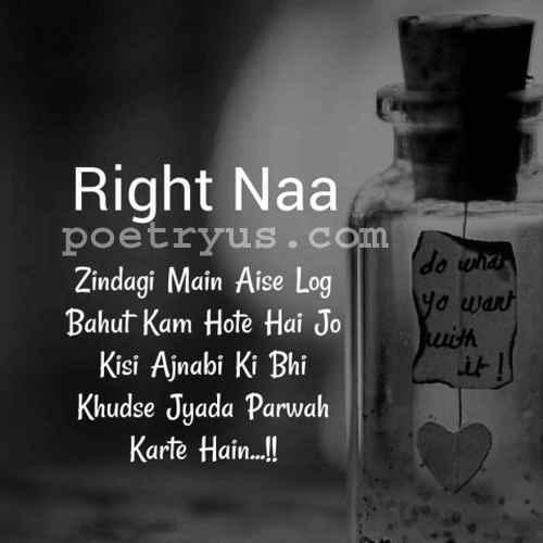 ajnabi poetry urdu sms