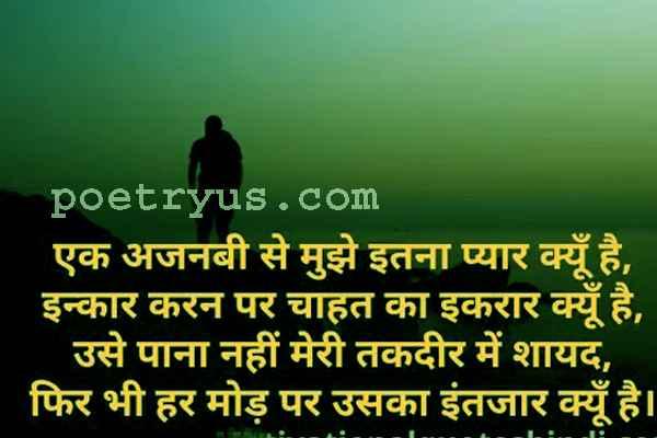 ajnabi shayari in hindi font