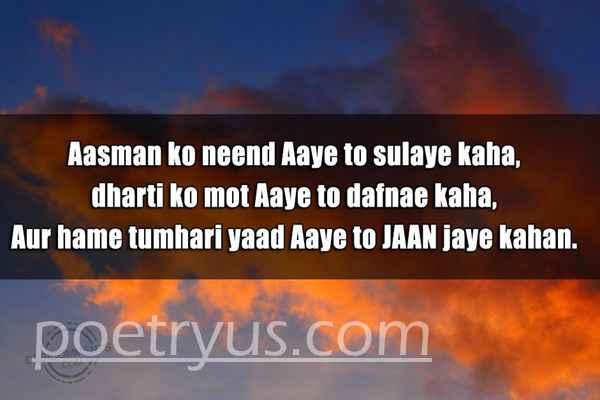 asman poetry in urdu