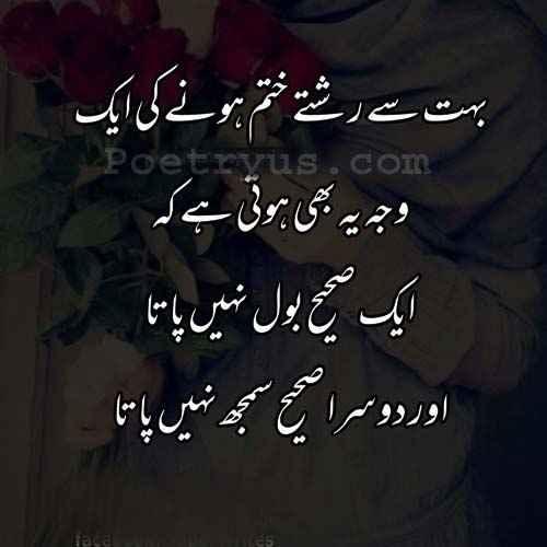 best inspirational poetry in urdu