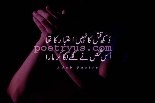 bharosa poetry