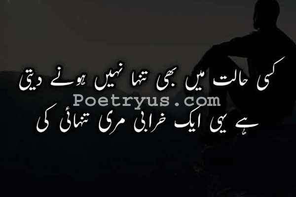 deep inspirational poetry in urdu